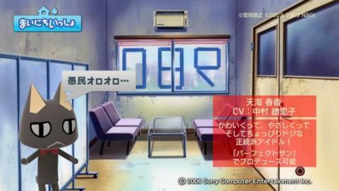 torosute2009/2/19 アイマスSP 16