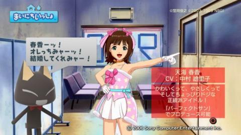 torosute2009/2/19 アイマスSP 17