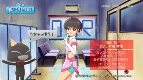 torosute2009/2/19 アイマスSP 23