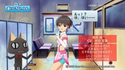 torosute2009/2/19 アイマスSP 28