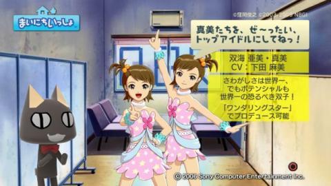 torosute2009/2/19 アイマスSP WS 21