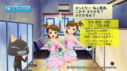 torosute2009/2/19 アイマスSP WS 23