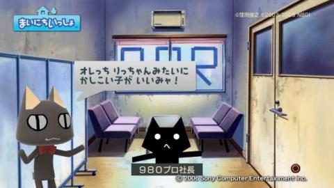 torosute2009/2/19 アイマスSP MM