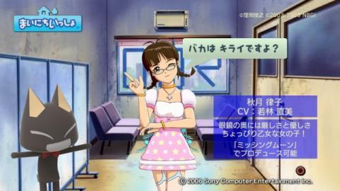 torosute2009/2/19 アイマスSP MM 7