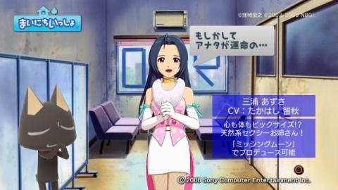 torosute2009/2/19 アイマスSP MM 9