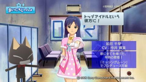 torosute2009/2/19 アイマスSP MM 15