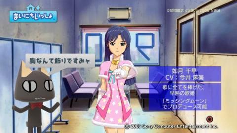 torosute2009/2/19 アイマスSP MM 19