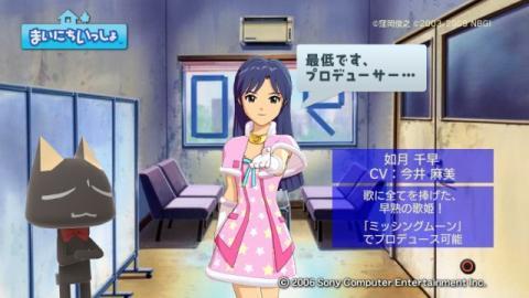 torosute2009/2/19 アイマスSP MM 21