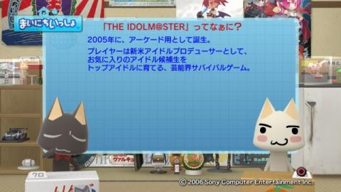 torosute2009/2/19 アイマスSP FINAL 6