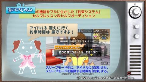 torosute2009/2/19 アイマスSP FINAL 29