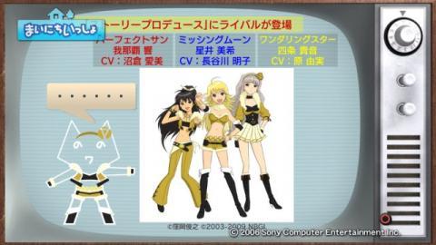 torosute2009/2/19 アイマスSP FINAL 33