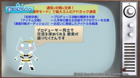 torosute2009/2/19 アイマスSP FINAL 35