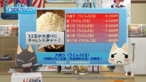 torosute2009/2/20 ビッグなチャレンジ 5