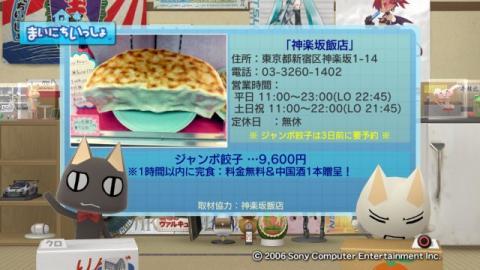 torosute2009/2/20 ビッグなチャレンジ 6