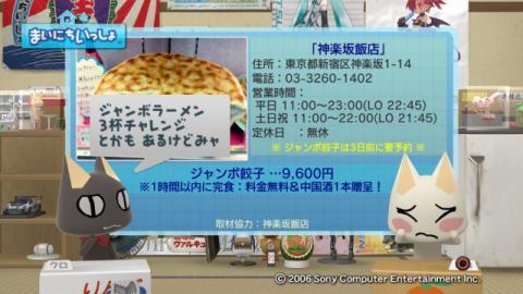 torosute2009/2/20 ビッグなチャレンジ 7