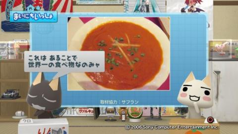 torosute2009/2/20 ビッグなチャレンジ 8