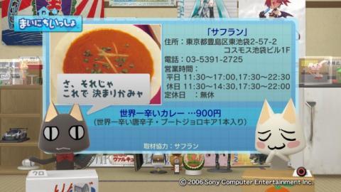 torosute2009/2/20 ビッグなチャレンジ 9