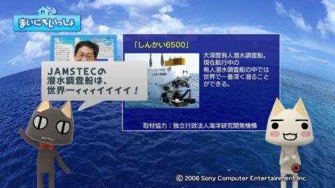 torosute2009/2/21 深海魚