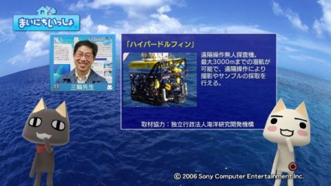 torosute2009/2/21 深海魚 3