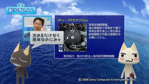 torosute2009/2/21 深海魚 4