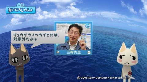 torosute2009/2/21 深海魚 5