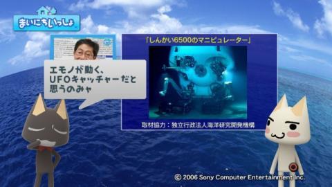 torosute2009/2/21 深海魚 7