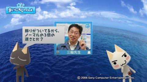 torosute2009/2/21 深海魚 11
