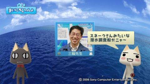 torosute2009/2/21 深海魚 13