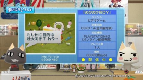 torosute2009/2/22 のびのびBOY 2