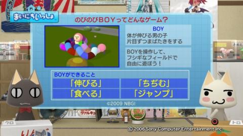 torosute2009/2/22 のびのびBOY 3