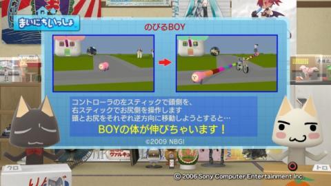 torosute2009/2/22 のびのびBOY 4