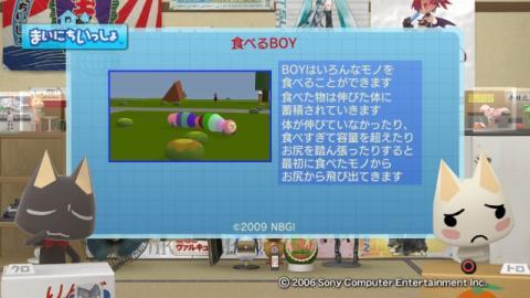 torosute2009/2/22 のびのびBOY 5