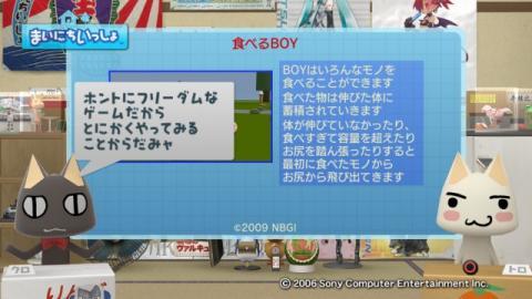 torosute2009/2/22 のびのびBOY 6