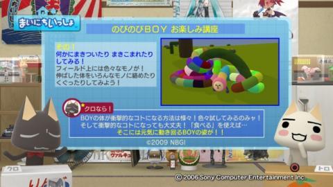 torosute2009/2/22 のびのびBOY 7