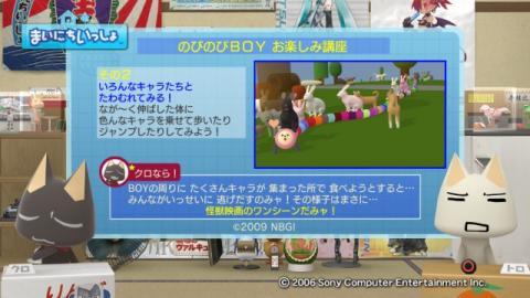 torosute2009/2/22 のびのびBOY 8