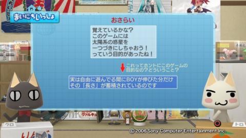 torosute2009/2/22 のびのびBOY 12