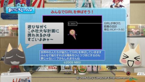 torosute2009/2/22 のびのびBOY 14