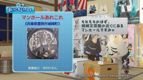 torosute2009/2/23 アートなマンホール 6