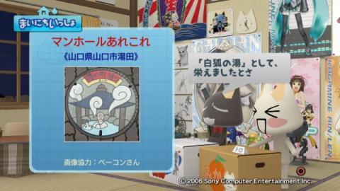 torosute2009/2/23 アートなマンホール 17