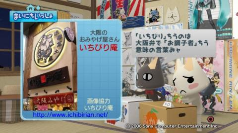 torosute2009/2/24 いちびり庵