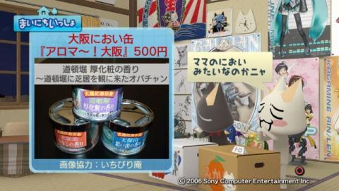torosute2009/2/24 いちびり庵 2