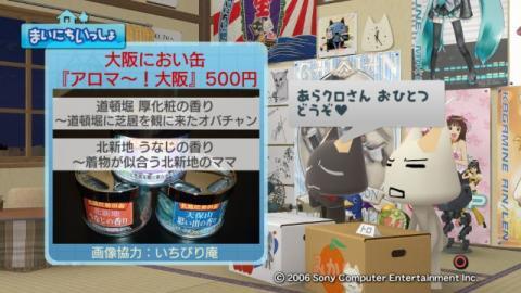 torosute2009/2/24 いちびり庵 3