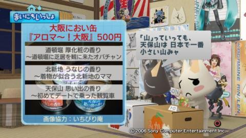 torosute2009/2/24 いちびり庵 4