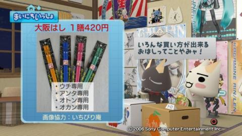 torosute2009/2/24 いちびり庵 6