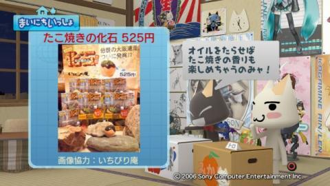 torosute2009/2/24 いちびり庵 7