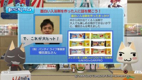 torosute2009/2/25 面白入浴剤開発秘話 3