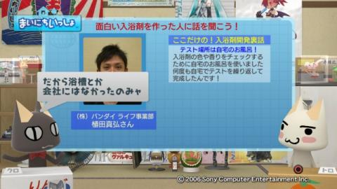 torosute2009/2/25 面白入浴剤開発秘話 5