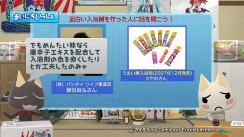 torosute2009/2/25 面白入浴剤開発秘話 6