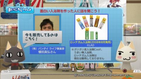 torosute2009/2/25 面白入浴剤開発秘話 7