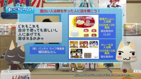 torosute2009/2/25 面白入浴剤開発秘話 8